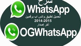 شرح برنامج  OGWhatsApp  تشغيل واستخدام رقمين بالواتساب التطبيق لا يحتاج الى روت او جي واتساب