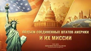 Христианский документальный фильм «Подъем Соединенных Штатов Америки и их миссии»