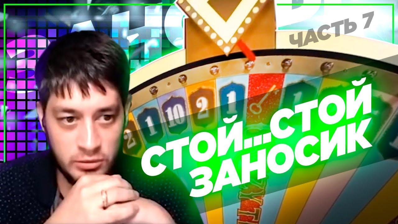 ТОП 8 СВЕЖИХ ЗАНОСОВ В КАЗИНО. Лучшие заносы казино стримеров #1