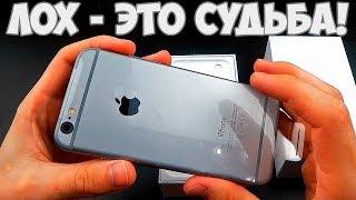 Восстановлений IPhone 6 C Али ЛОХ ЭТО СУДЬБА