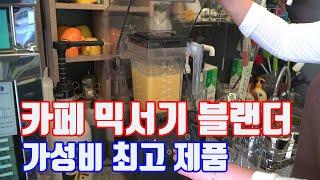 카페 믹서기 블랜더 가성비 으뜸으로 생과일 스무디 등 …
