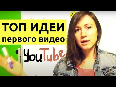 О чем снять первое видео? | Школа Блоггера