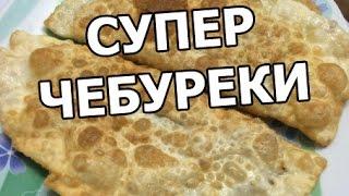 Как приготовить чебуреки с мясом. Рецепт чебуреков от Ивана!