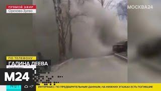 В Орехово-Зуеве обрушился подъезд жилого дома - Москва 24