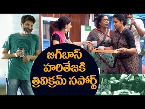 Bigg Boss Telugu contestant Hari Teja supported by Trivikram Srinivas || #BiggBossTelugu