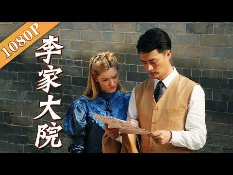 《李家大院》/ Lee's Grand Courtyard 一桩跨国婚姻 让李家大院成为山西晋宅建筑奇葩( 刘东浒 / 石筱群 / 柳素英)|中外婚姻家庭关系伦理剧 Drama