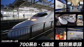 【700系B・C編成惜別乗車録】山陽新幹線ひかり441号