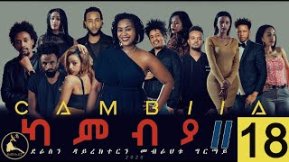 CAMBIA II - New Eritrean Series film 2020 - Ep18