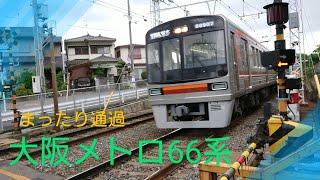 【大阪メトロ】66系~のんびり踏切通過~