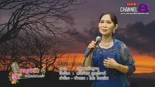 กุสุมาอธิษฐาน สลักจิต ภูตะโรจน์