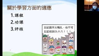 Publication Date: 2020-11-30 | Video Title: 支援學生學習需要 Kwan Sir