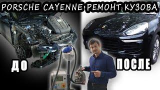 Порше Каен ремонт кузова после аварии. Porsche Cayenne auto body repair
