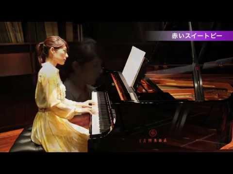 赤いスイートピー ~ ピアノ演奏:須藤千晴「月刊Pianoプレミアム 極上のピアノ ALL THE BEST」「ピアノソロ 月刊Pianoプレミアム 極上のピアノ 2016秋冬号」より