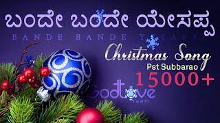 Bande Bande Yesappa | Kannada Christmas Song | Pst Subbarao | GodLoveTeam