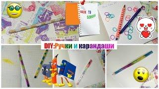 DIY: Ручки своими руками/Оригинальные карандаши/Back to school