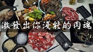 台中火鍋????肉魂鑄鐵料理 | 大胃王的100盎司肉片讓你飽到走不出門 | Taichung Eat