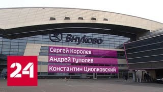 Великие имена для аэропортов: московский шорт-лист - Россия 24