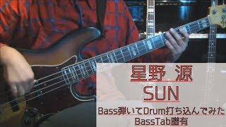 【tab譜有】 星野 源 SUN ベース カバー 【弾いてみた】 【Bass】 【Cover】