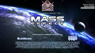 Mass Effect, day 1