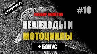 Пешеходы и мотоциклы + Бонус - Разбор полётов №10 (Цензура)