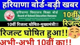 Hbse 10th Result out | हरियाणा बोर्ड 10वीं रिजल्ट 2019|Hbse 10 result Check | Haryana Board Result