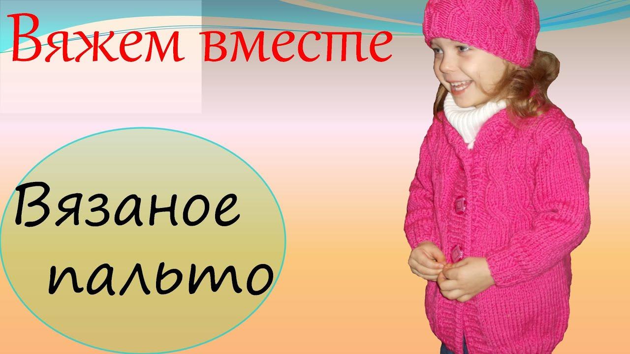 Как связать пальто для девочки спицами - YouTube