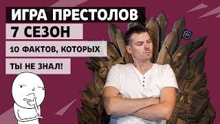 10 фактов - 7 сезон Игры Престолов!