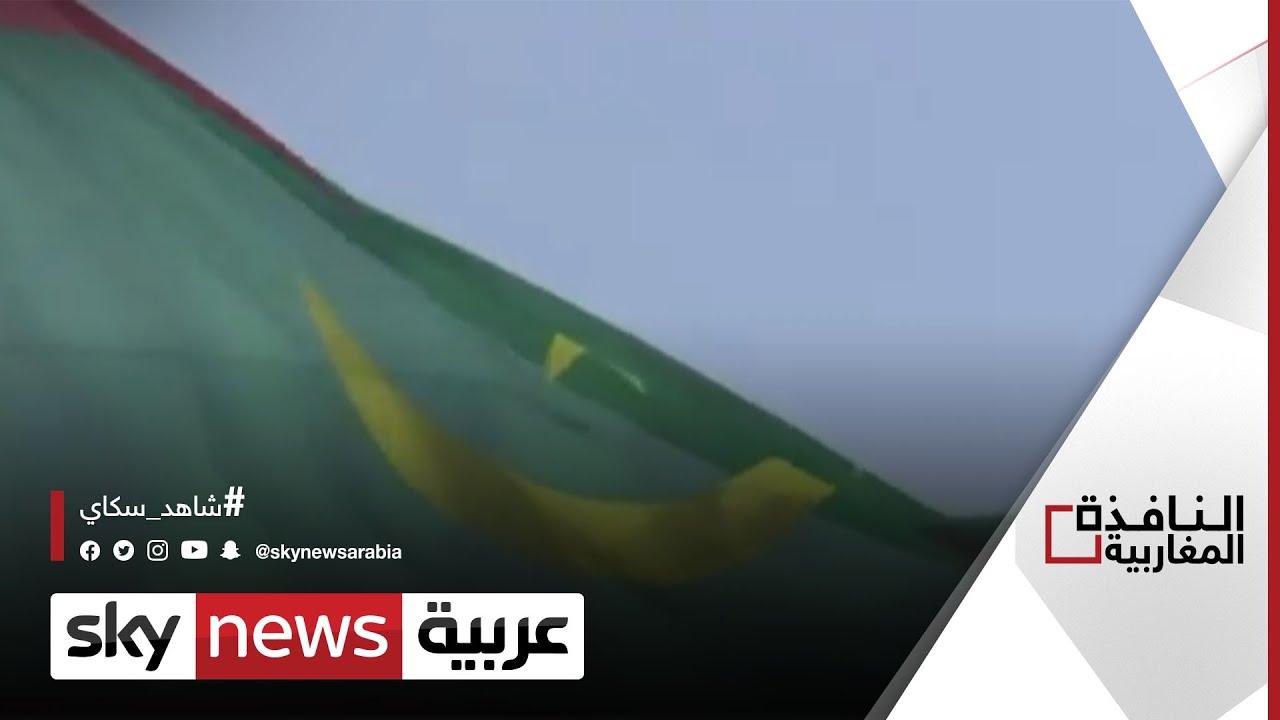 أحزاب موريتانية تطلق خارطة طريق للحوار الوطني | النافذة المغربية  - نشر قبل 4 ساعة