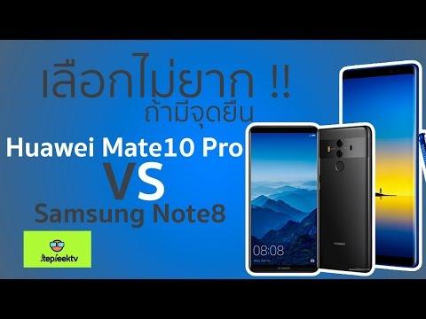StepVS : Huawei Mate 10 Pro vs Samsung Note 8 เลือกไม่ยาก แค่มีจุดยืน