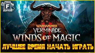 лУЧШЕЕ ВРЕМЯ НАЧАТЬ ИГРАТЬ  ОБЗОР ИГРЫ WARHAMMER: VERMINTIDE 2 - WINDS OF MAGIC