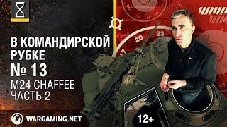 Загляни в реальный танк M24 Чаффи. Часть 2.