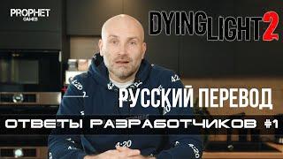Dying Light 2 - Огнестрельное оружие, транспорт, повествование. Ответы разработчиков