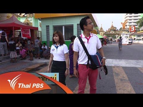 Itchy Feet ภาษาอังกฤษติดเที่ยว : ประเทศพม่า (MYANMAR) (15 พ.ค. 59)