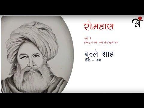 On Bulle Shah's Poetics : Arpit Arya