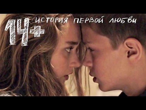 Фильм 14+ «История первой любви» Смотреть в HD - Популярные видеоролики!