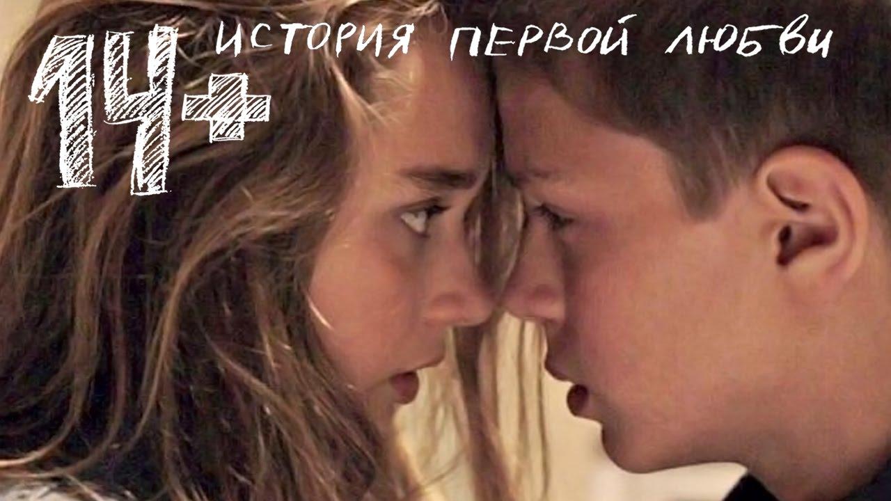 Фильм 14+ «История первой любви» Смотреть в HD #1
