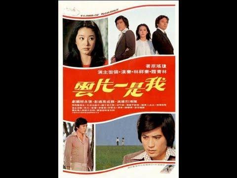 【瓊瑤電影】1977年電影《我是一片雲》超現實的完美結局 滿足了年輕純真的觀眾對真摯愛情的夢想 - YouTube