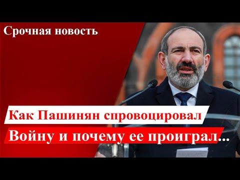 Что ждет Армении и что сделали против армянской государственности. свежие новости АРМЕНИИ