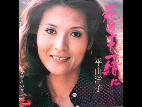 死ぬまで一緒に 平山洋子さん