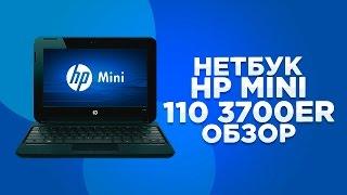 нетбук HP Mini 110 3700er для Секас делать  Обзор
