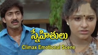Snehithulu Telugu Movie | Climax Emotional Scene | Naveen | Sakshi Shivananad | Raasi | ETV Cinema