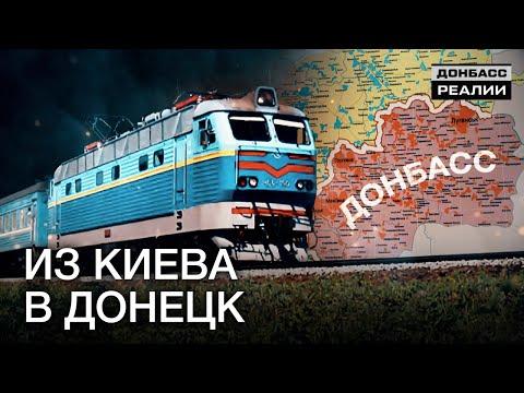 Украина отправит поезда через линию фронта? | Донбасc Реалии