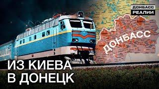 Украина отправит поезда через линию фронта?   Донбасc Реалии
