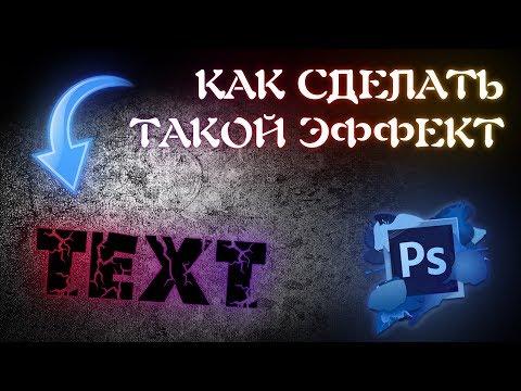 Как Сделать Текст с Подсветкой в Фотошоп | How To Make This Effect In Photoshop