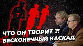 Поразил каскадом зрители сбились со счёта Ушел от Плющенко и открыл свою школу