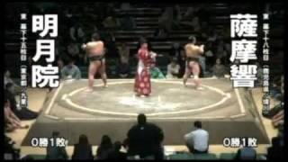 2011年大相撲技量審査場所 明月院(千代大龍) vs 薩摩響 ※2011.12.17 再...