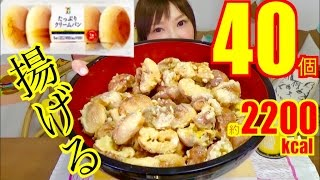 【MUKBANG】 [High Calorie] Crispy Deep fried Cream Bread ! About 2200kcal [CC Available]|Yuka [Oogui]