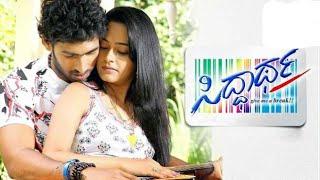 Siddhartha Kannada full movie   Vinay Rajkumar | Apoorva Arora