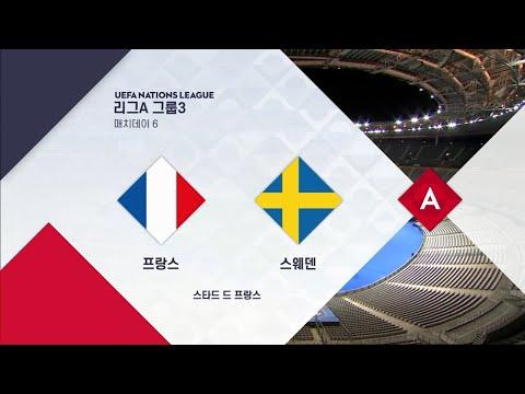 [20/21 네이션스리그] 프랑스 vs 스웨덴 H/L