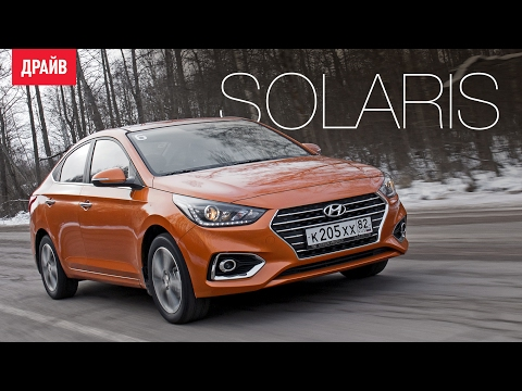 Hyundai Solaris тест драйв с Павлом Кариным